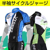 サイクルジャージ 半袖 サイクルウエア 自転車ウェア サイクリング レディース メンズ バイク 吸汗速乾 05P01Oct16
