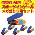 インソール 衝撃吸収 5足セット 中敷き メンズ レディース 立体構造 靴の中敷 かかと保護 立ち仕事の疲労軽減 フットケアインソール シューズ05P07Feb16