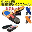 インソール衝撃吸収 2足セット 靴ケア用品 かかと保護 立ち仕事の疲労軽減 足裏の痛み 安全靴のインソール ブーツ シューズ スニーカー 送料無料