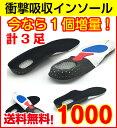 インソール 中敷き 【3足セット/6枚】 衝撃吸収 スニーカ...