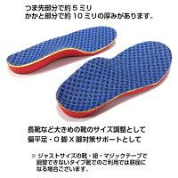 ジュニアインソールキッズ子供中敷き立体/大きめ靴のサイズ調整