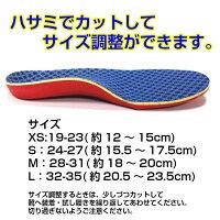 ジュニアインソールキッズ子供中敷き立体/大きめ靴のサイズ調整12cm〜23.5cm【メール便】
