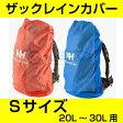 ザックカバー レインカバー Sサイズ 20L〜30L用 バックパック アルパインバッグ リュック 雨対策 / 軽量・コンパクト