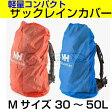ザックカバー レインカバー Mサイズ 30L〜50L用 バックパック アルパインバッグ リュック 雨対策 軽量・コンパクト