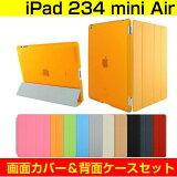 【背面ケースプレゼント♪】 iPad 2/3/4 air mini保護カバー SmartCover /スマートカバー 同等機能 全9カラー 自動起動 オートスリープ バルク品