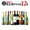 【送料無料】10周年記念特別セット!ボルドー金賞入り 赤、白、泡スペシャル12本セッ