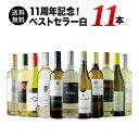 【送料無料】11周年記念!ベストセラー白ワイン11本セット送料無料白ワインセット【ギフト・プレゼント対応可】【ギフトワイン】【ソムリエ】【家飲み】