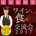 ワインショップソムリエ ワイン&食の交流会 ご予約券(10/29(日)15:00?17:00開催)