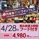 六本木 THE ワインフェス2019 フードチケット付き前売券 4/28(日) 【ソムリエ】【マルシェ】 2199010001294