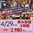 六本木 THE ワインフェス2019 前売券 4/29(月) 【ソムリエ】【マルシェ】 2199010001287