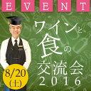 ワインショップソムリエ ワイン&食の交流会 ご予約券(第6回:8/20(土)15:00?17:00開