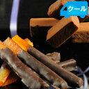 【クール便限定】ココアンジュ バレンタイン アソート (生チョコレート&オランジェットの2種入り!) 【約145g チョコレート菓子】 【ココアンジュ】【バレンタイン・プレゼント対応可】