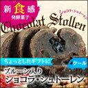 【金粉付】ショコラ シュトーレン ドイツの伝統的な発