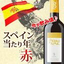 ペドロ・デ・イヴァル・クリアンサ ボデガス・ヴァルサクロ 2005年 スペイン ナヴァーラ 赤ワイン