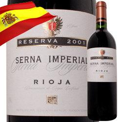 セルナ・インペリアル・レセルヴァ ボデガス・ヴァルサクロ スペイン ラ・リオハ 赤ワイン