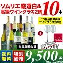 【送料無料】ソムリエ厳選白10本+高級ワイングラス2セット 送料無料 白ワインセット【YDKG-t】【smtb-T】【ギフト・プレゼント対応可】【ギフト ワイン】【ソムリエ】