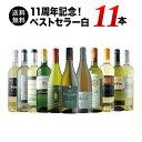 【送料無料】11周年記念!ベストセラー白ワイン11本セット 送料無料 白ワインセット【ギフト・プレゼント対応可】【ギフト ワイン】【ソムリエ】【家飲み】【ハロウィン】