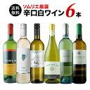【送料無料】辛口白ワイン6本セット第56弾送料無料白ワインセット【ギフト・プレゼント対応可】【ギフトワイン】【ソムリエ】【家飲み】