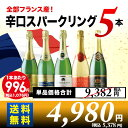 全部フランス産 辛口スパークリング5本セット 第11弾 送料無料 スパークリングワインセット【YDK