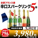 【1本あたり796円】全部フランス産 辛口スパークリング5本...