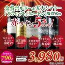 「6」金賞&五大シャトー醸造家赤ワイン5本セット 赤ワインセット【YDKG-t】【12本単位