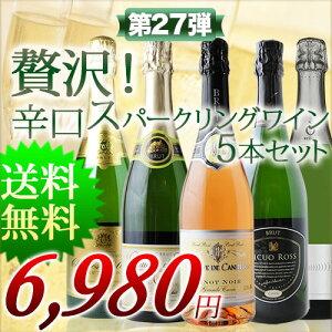 スパークリングワイン スパークリングワインセット ギフト・プ