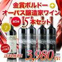 赤ワインセット 金賞ボルドーとオーパス・ワン醸造家ワイン5本セット(赤5本)送料無料【YDKG-t】