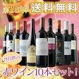 普段飲み赤ワイン10本のワインセット 第15弾 送料無料 赤ワインセット【YDKG-t】【smtb-T】【送料無料S】【ギフト ワイン】【楽ギフ_のし】【あす楽_土曜営業】【あす楽_日曜営業】