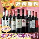 普段飲み赤ワイン10本のワインセット 第16弾 送料無料 赤ワインセット【YDKG-t】【smtb-T】【送料無料S】【ギフト ワイン】【楽ギフ_のし】【あす楽_土曜営業】【あす楽_日曜営業】