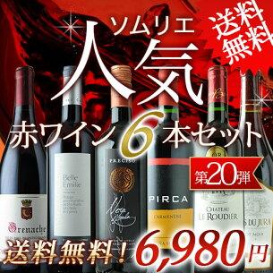 ソムリエ 赤ワイン プレゼント