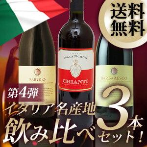 イタリア 赤ワイン プレゼント