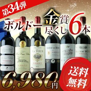 ボルドー 赤ワイン プレゼント
