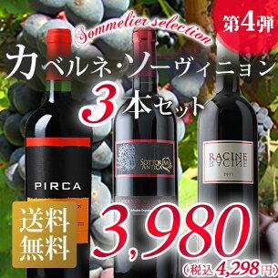カベルネ 赤ワイン プレゼント ソムリエ