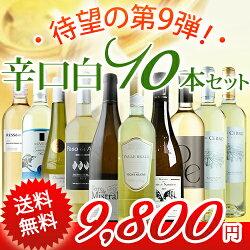 辛口白ワイン10本セット第9弾