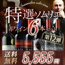 特選ソムリエ赤6本セット 第12弾 送料無料 赤ワインセット...