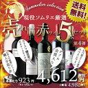 「セット1」新春SALE限定 ダブル金賞入り 現役ソムリエの売れ筋赤ワイン5本セット 第4弾 ...