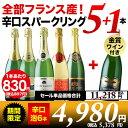 限定 全部フランス産 辛口スパークリング5本セット スパークリングワインセット【YDKG
