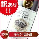 「18」訳あり シャトー・ラ・グランジュ・オルレアン 2012年 フランス ボルドー 赤ワイン フル