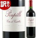 訳あり!『神の雫』に登場 プピーユ 2011年 フランス ボルドー 赤ワイン フルボディ 7