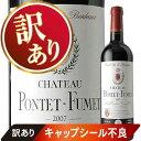 「11」訳ありSALE シャトー・ポンテ・フュメ 2007年 フランス ボルドー 赤ワイン フルボデ