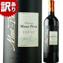 訳あり!シャトー・モン・ペラ ルージュ フランス ボルドー 赤ワイン フルボディ 750m