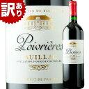 訳あり!ポワヴリエール 2017年 フランス ボルドー ポイヤック 赤ワイン フルボディ 7