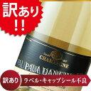 【訳ありSALE!】早い者勝ち、なくなり次第終了!英国王室御用達生産者が造る人気の「ブラン・ド・ブラン」シャンパン!