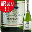 【訳ありSALE!】早い者勝ち、なくなり次第終了!高級ブランデー産地生まれフランス産から口スパークリングが特別価格に!