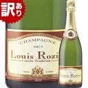 訳あり!ルイ・ロジエ ニコラ・ゲスカン NV フランス シャンパーニュ シャンパン・白