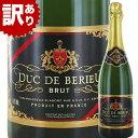 訳あり!デュック・ド・ベリュ グラン・ヴァン・ド・ジロンド NV フランス ボルドー スパークリングワイン(白) 辛口 750ml【訳アリS...