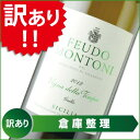 「17」訳あり グリッロ フェウド・モントーニ 2012年 イタリア シチリア 白ワイン 辛口 75