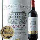 シャトー・ベルノ 2012年 フランス ボルドー 赤ワイン フルボディ 750ml【YDKG-t】【
