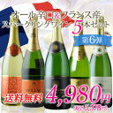 全部フランス産、辛口スパークリング5本セット 第6弾 送料無料 スパークリングワインセット 【YDK