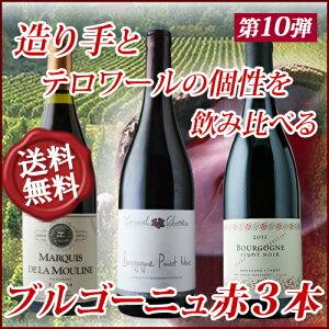 ブルゴーニュ 赤ワイン プレゼント